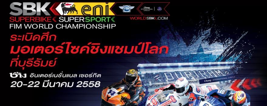 SBK-TailandiaFt